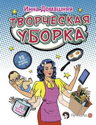 Инна Домашняя - Творческая уборка. 30 простых правил обложка книги