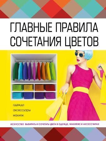 Главные правила сочетания цветов Бояринова С.Ю.