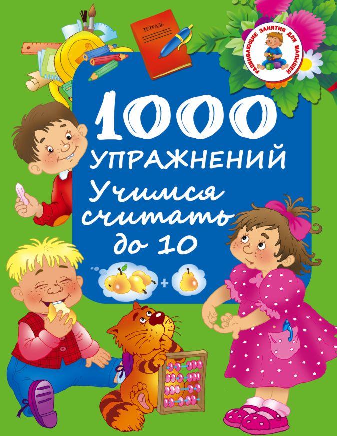 Водолазова М.Л. - 1000 упражнений. Учимся считать до 10 обложка книги