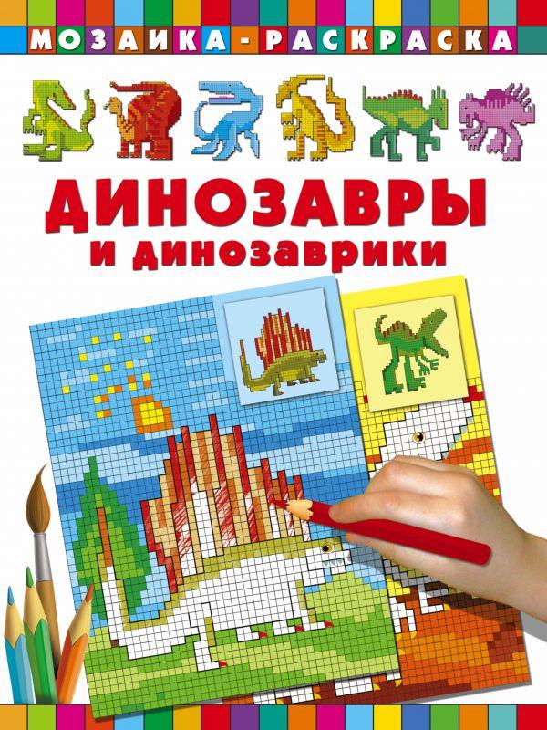 интересно Динозавры и динозаврики книга