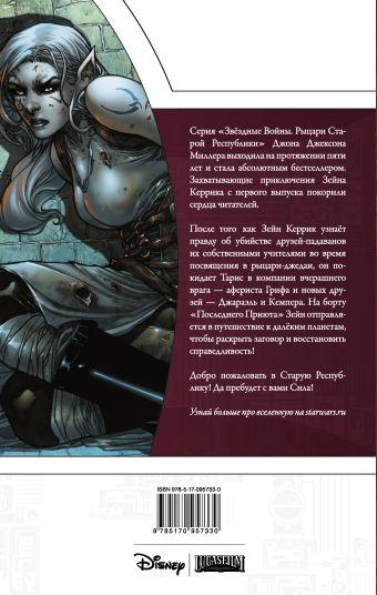 Звёздные Войны. Рыцари Старой Республики. Книга 2 Джон Миллер