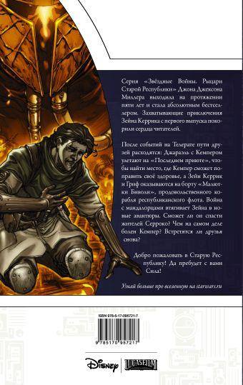 Звёздные Войны. Рыцари старой Республики. Книга 3 Джон Миллер