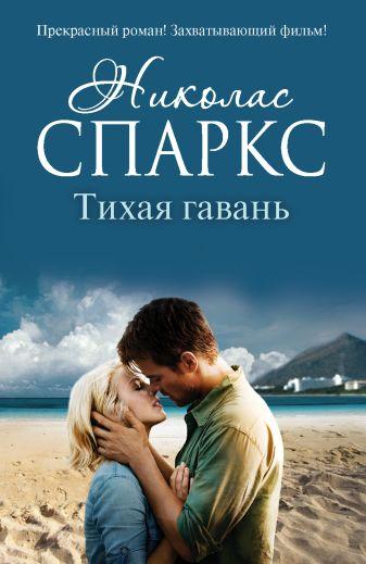 Николас Спаркс - Тихая гавань обложка книги