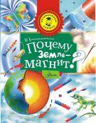 Константиновский М. - Почему Земля - магнит?' обложка книги