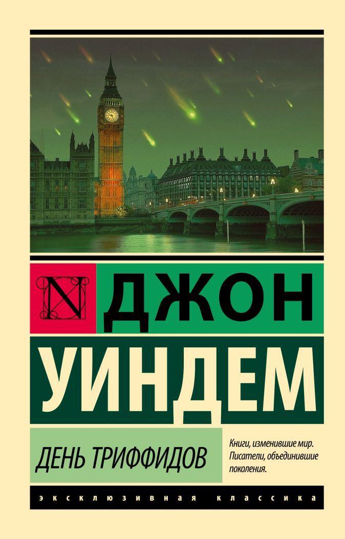 Джон Уиндем - День триффидов обложка книги