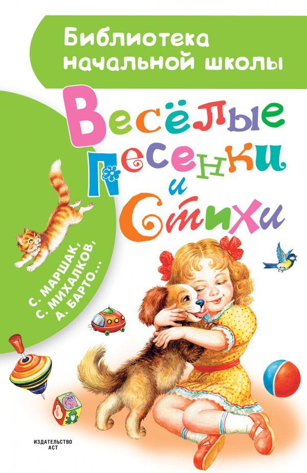 Весёлые песенки и стихи Маршак С.Я., Михалков С.В., Успенский Э.Н.
