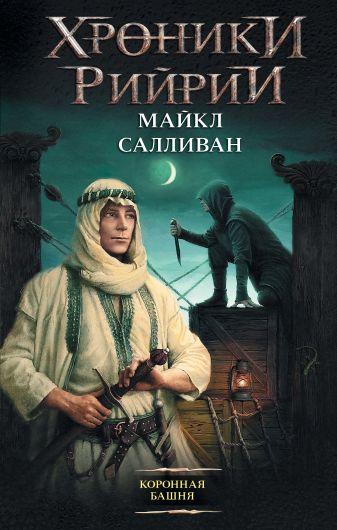 Майкл Салливан - Коронная башня обложка книги