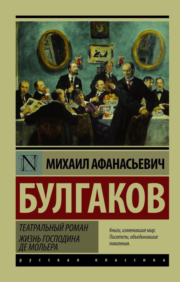 Театральный роман. Жизнь господина де Мольера Булгаков М.А.