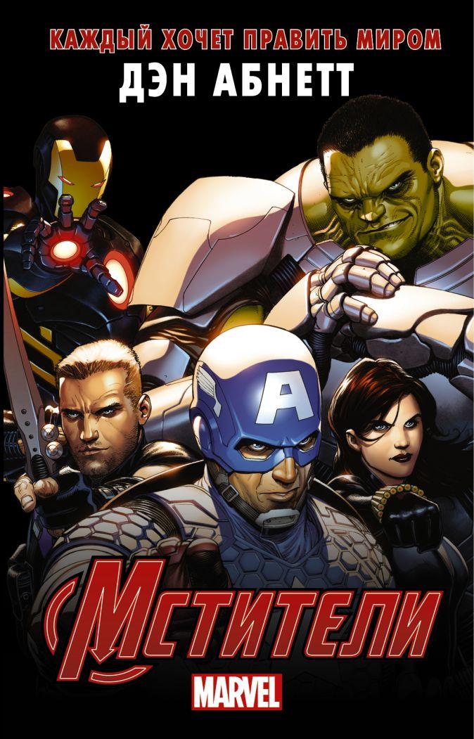Дэн Абнетт - Мстители: Каждый хочет править миром обложка книги