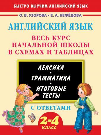 Английский язык. Весь курс начальной школы в схемах и таблицах О.В. Узорова, Е.А. Нефёдова