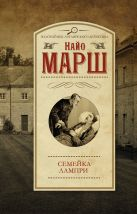 Марш Найо - Семейка Лампри' обложка книги