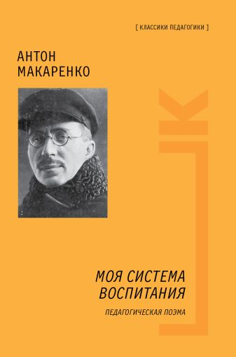 Макаренко А.С. - Моя система воспитания. Педагогическая поэма обложка книги