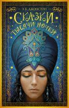 Джонстон Эмили Кейт - Сказки тысячи ночей' обложка книги