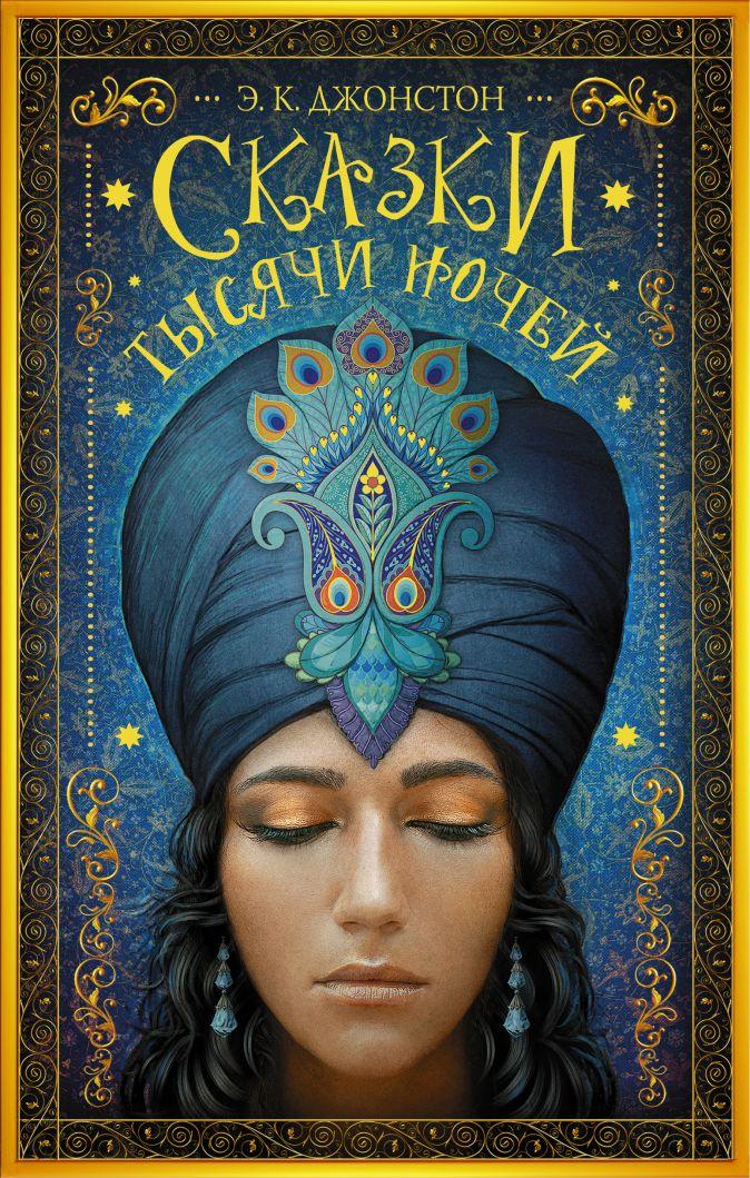Эмили Кейт Джонстон - Сказки тысячи ночей обложка книги