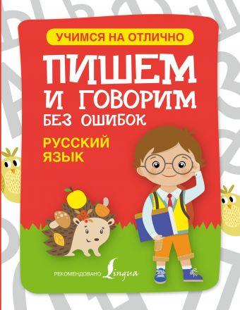Русский язык. Пишем и говорим без ошибок .