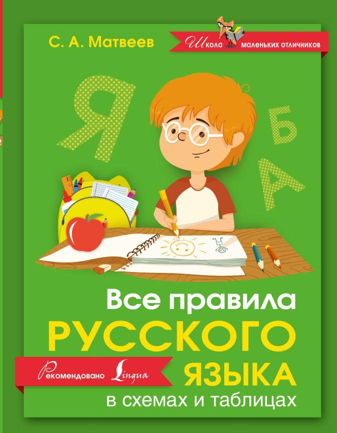 С. А. Матвеев - Все правила русского языка в схемах и таблицах обложка книги