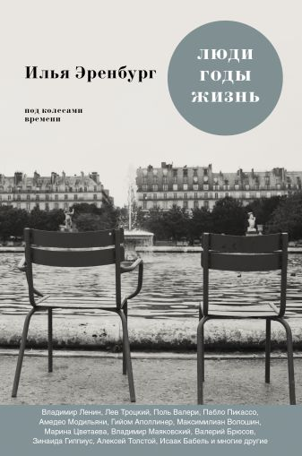 Илья Эренбург - Люди. Годы. Жизнь. Под колесами времени обложка книги