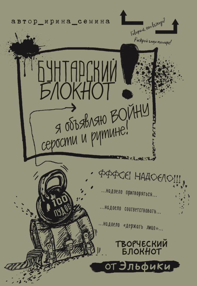 Ирина Семина - Бунтарский блокнот. Я объявляю войну серости и рутине! обложка книги