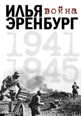 Эренбург И.Г. - Война. 1941-1945 обложка книги