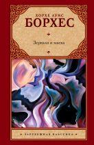 Борхес Х.Л. - Зеркало и маска' обложка книги