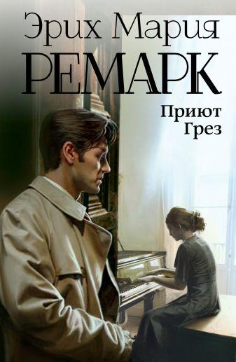 Эрих Мария Ремарк - Приют Грез обложка книги