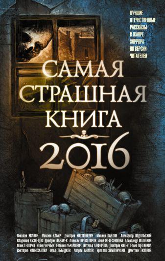Парфенов М.С. - Самая страшная книга 2016 обложка книги