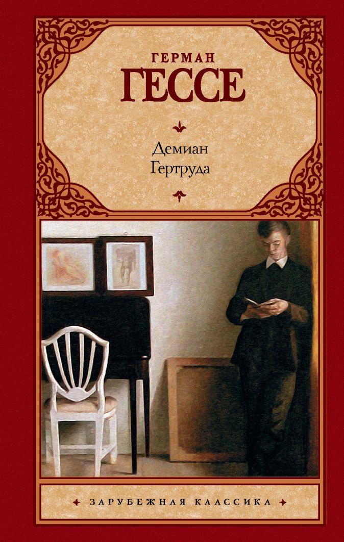 Герман Гессе - Демиан. Гертруда обложка книги