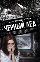 Бекка Фитцпатрик - Черный лед' обложка книги