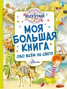Моя большая книга обо всём на свете