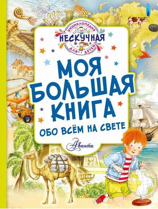 Моя большая книга обо всём на свете Феданова Ю.В.