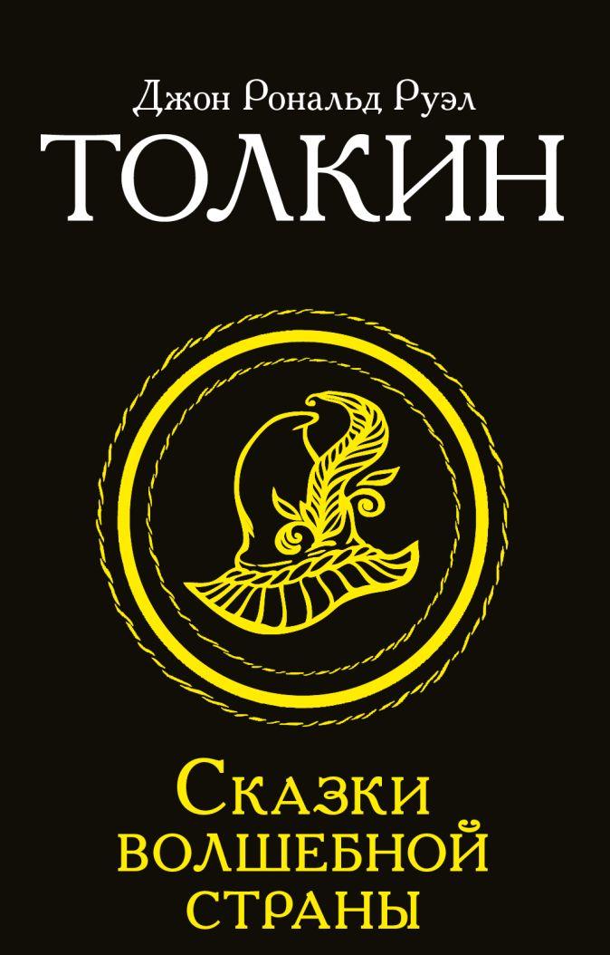 Джон Р.Р. Толкин - Сказки Волшебной страны обложка книги