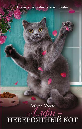 Алфи — невероятный кот Уэллс Рейчел