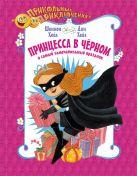 Шеннон Хейл, Дин Хейл - Принцесса в чёрном и самый замечательный праздник' обложка книги