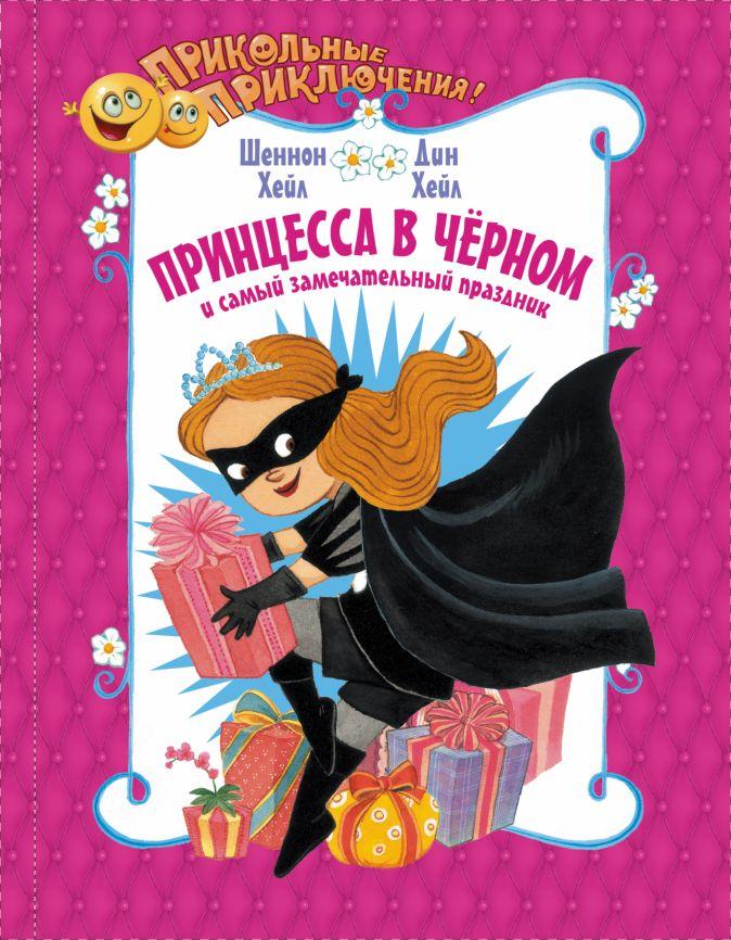 Шеннон Хейл, Дин Хейл - Принцесса в чёрном и самый замечательный праздник обложка книги