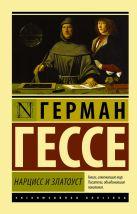 Гессе Г. - Нарцисс и Златоуст' обложка книги