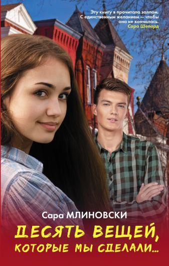 Сара Млиновски - Десять вещей, которые мы сделали обложка книги