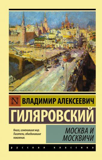 Москва и москвичи Владимир Алексеевич Гиляровский