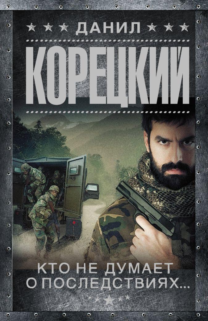 Данил Корецкий - Кто не думает о последствиях... Меч Немезиды 2 обложка книги
