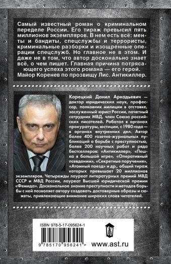 Антикиллер Данил Корецкий