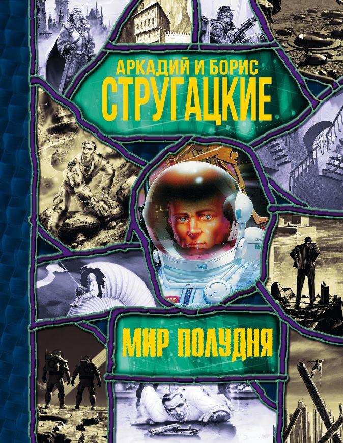 Аркадий Стругацкий, Борис Стругацкий - Мир Полудня обложка книги
