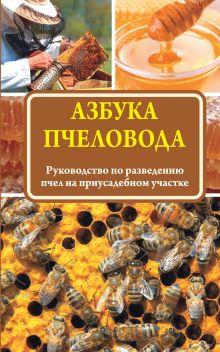 Азбука пчеловода