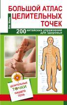 Карпухина В.В. - Большой атлас целительных точек. 200 упражнений для здоровья и долголетия' обложка книги