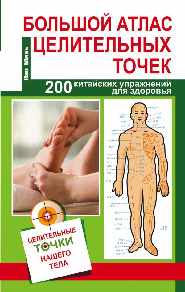 Большой атлас целительных точек. 200 упражнений для здоровья и долголетия Карпухина В.В.