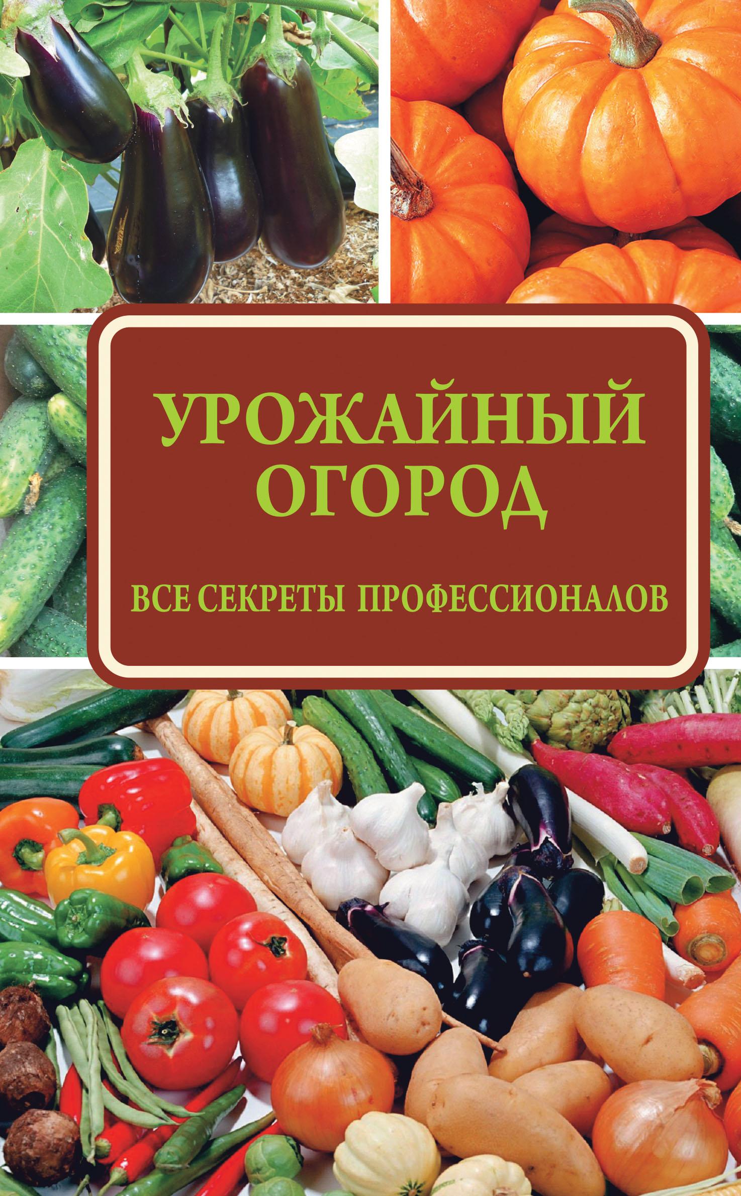 Севостьянова Н.Н. Урожайный огород самые дешевые семена овощей купить по украине