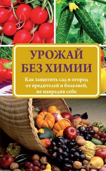 Урожай без химии Севостьянова Н.Н.
