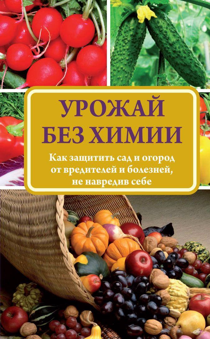 Севостьянова Н.Н. - Урожай без химии обложка книги