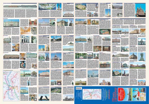 Санкт-Петербург. Карта+путеводитель по центру города .