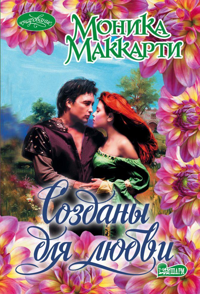 Маккарти М. - Созданы для любви обложка книги