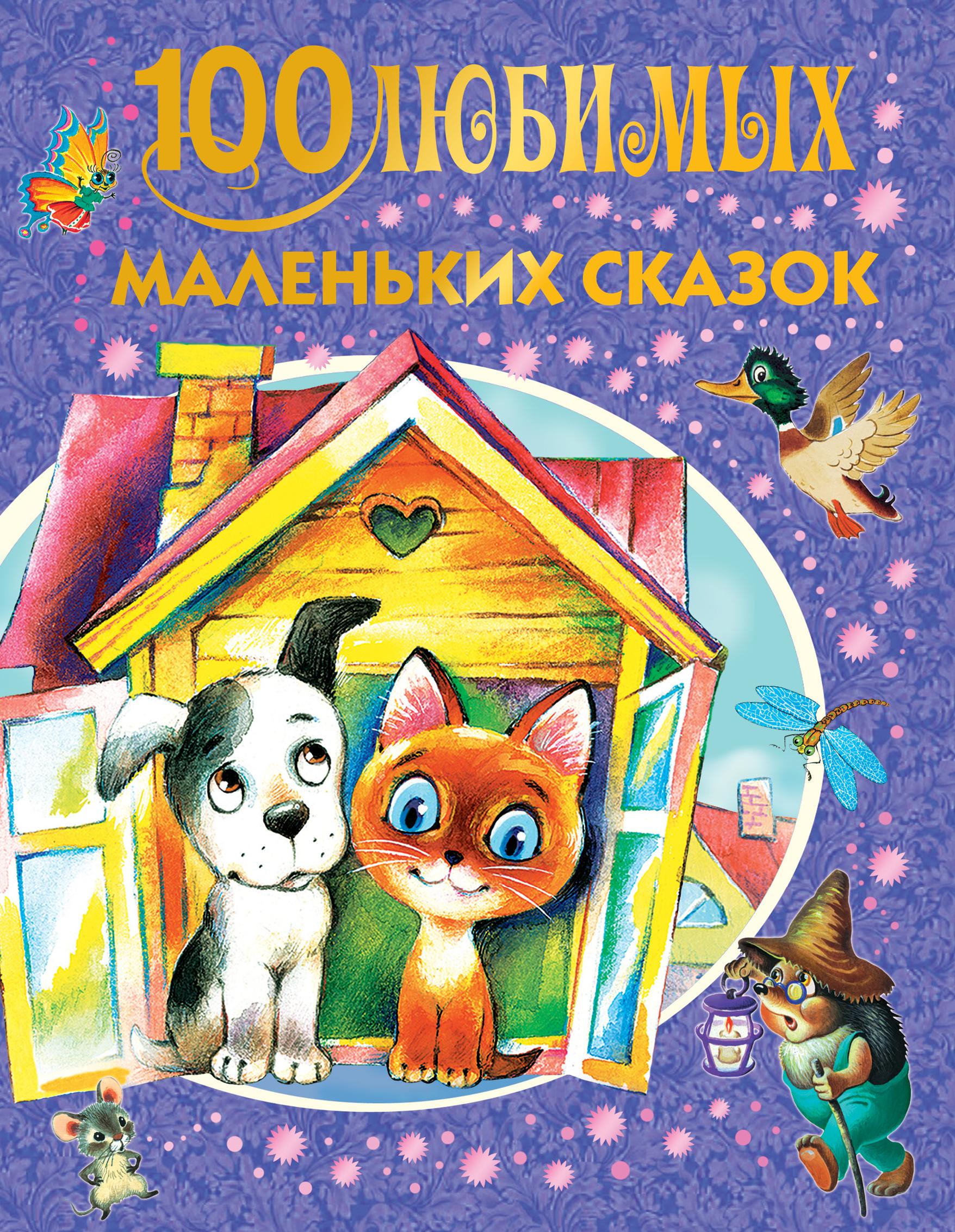 Маршак С.Я., Цыферов Г.М., Остер Г.Б. 100 любимых маленьких сказок cd вимбо для самых маленьких г цыферов 100 сказок малюток