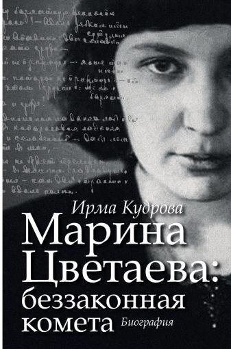 Кудрова Ирма - Марина Цветаева: беззаконная комета обложка книги